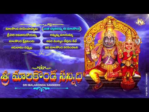 Malakonda Narasimha Swamy Sannidhi Songs Jukebox Lord Narasimha Swami Devotional Songs