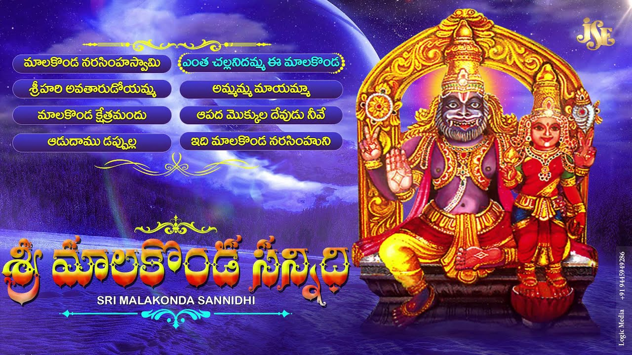 Malakonda Narasimha Swamy Sannidhi Songs Jukebox Lord Narasimha     Did you know