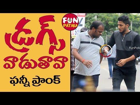 నువు డ్రగ్స్ వాడుతావా..? ఫన్నీ ప్రాంక్ | Prank in Telugu | Pranks in Hyderabad 2018 | FunPataka