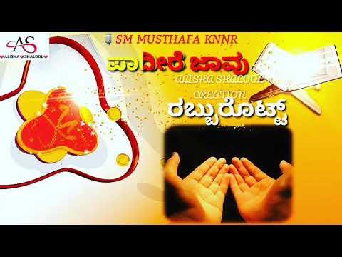 Ramalan song STATUS VIDEO  SINGER SM MUSTHAFA KNNR  CREATION ALISHA SHALOOL