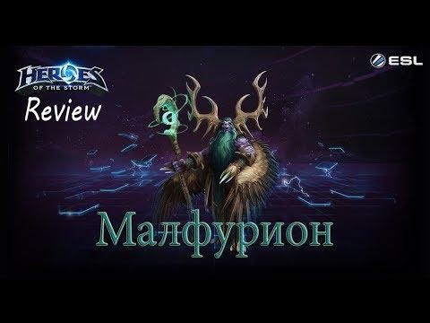 видео: heroes of the storm: Обзор-гайд (205 выпуск) - Малфурион