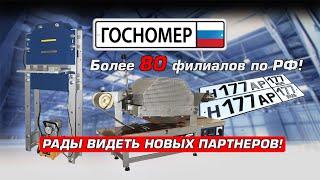 Обзор оборудования для производства грз ЗАВОД ГОСНОМЕР