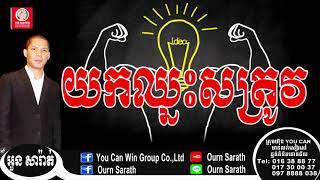 Win enemy - យកឈ្នះសត្រូវ | Ourn Sarath