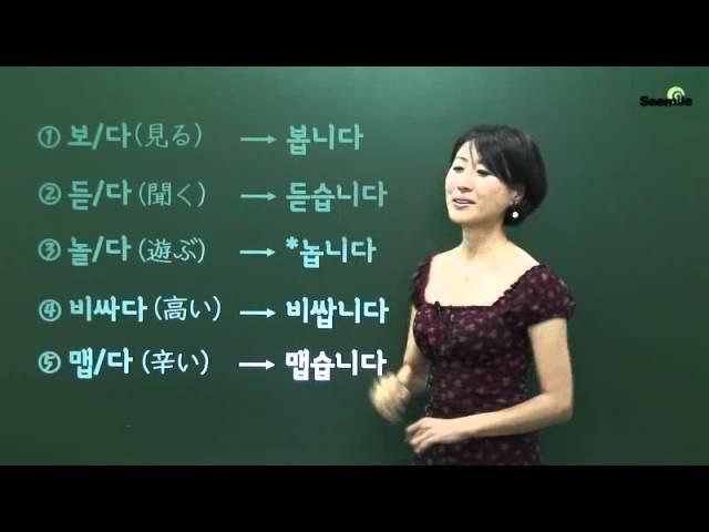 [SEEMILE II, 韓国語 基礎文法編] 5.~ます・~です/~を ~ㅂ니다・습니다/~(을)를