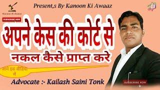 कोर्ट से नकल प्राप्त करने का आसान तरीका By Kanoon Ki Awaaz