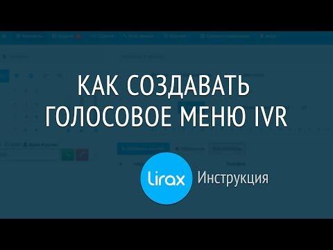 Как создавать голосовое меню IVR