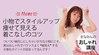 おしゃれ大好きnon-no(ノンノ)専属モデルのまなみんこと、江野沢愛美...