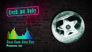 Solar Sound Super Rock - Рокнролл кар, Русский рок, рок музыка