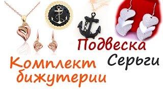 Где купить комплект бижутерии, подвеску и серьги. Обзор комплекта бижутерии от Be In Style. Конкурс!(Где купить комплект бижутерии, подвеску и серьги. Обзор комплекта бижутерии от Be In Style. Конкурс!- http://bisjewelry.ru/?..., 2015-12-02T12:29:16.000Z)