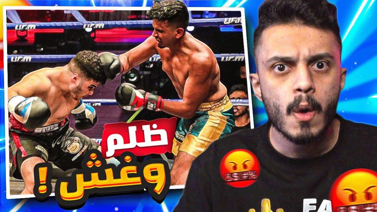 اول ملاكمة يوتيوبرز عرب !   غش وظلم انس الشايب