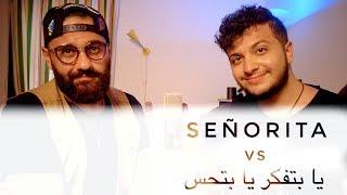 معن برغوث و محمد زين - يا بتفكر يا بتحس   SEÑORITA vs YA BETFAKER YA BET7ES Mashup