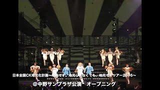 全国ホールツアー「日本全国CK地元化計画~地元です。地元じゃなくても...