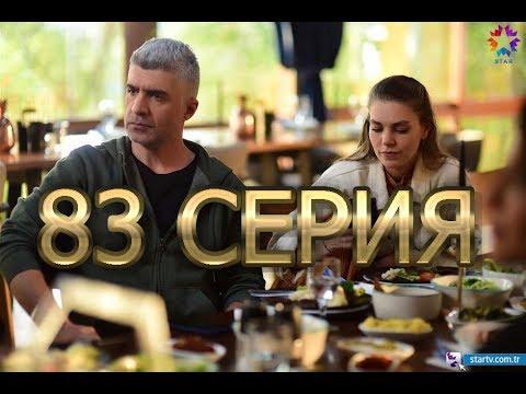 СТАМБУЛЬСКАЯ НЕВЕСТА описание 83 серии русские СУБТИТРЫ