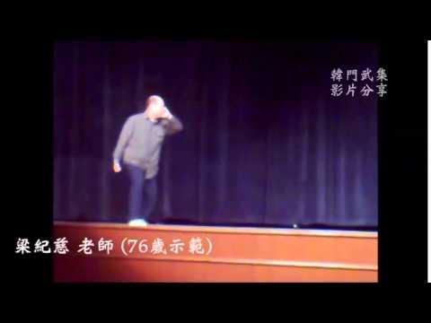 八極拳-梁紀慈老師 (76歲示範) - YouTube