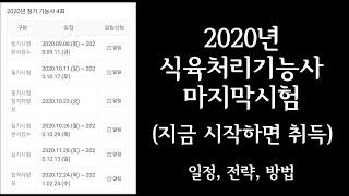 2020 마지막 식육처리기능사 시험