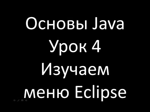 Видеоуроки по eclipse