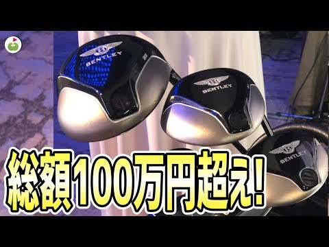 【超高額】100万超えのゴルフクラブセットを打ってみよう!