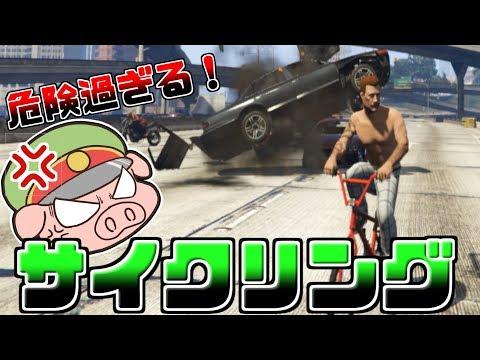 【GTA5】おじきの危険すぎるサイクリングコース