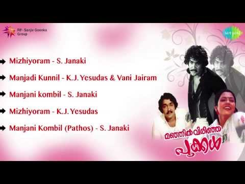 Manjil Virinja Pookkal | Malayalam Movie Audio Jukebox | Mohanlal, Shankar, Poornima Jayaram thumbnail