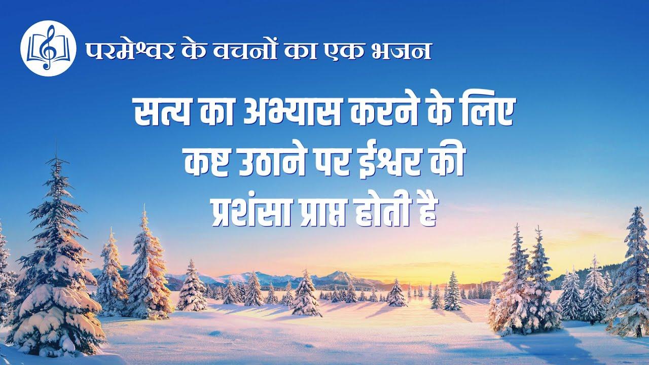 Hindi Christian Song   सत्य का अभ्यास करने के लिए कष्ट उठाने पर ईश्वर की प्रशंसा प्राप्त होती है