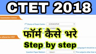 How to fill CTET 2018 Online Application form | Exam Date | Eligibility | CTET | Study Channel