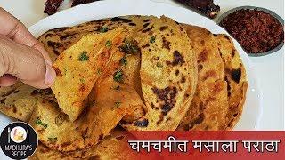 झटपट मसाला पराठा | Quick Masala Paratha | Instant Paratha Recipe | MadhurasRecipe | Ep - 403