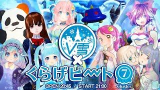 【音楽ライブ】#V雪 × #くらげビート 7 / バーチャル雪まつりとふわふわビリビリ☆ Live#364