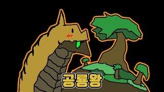 [킬제이 하스스톤] 공룡왕