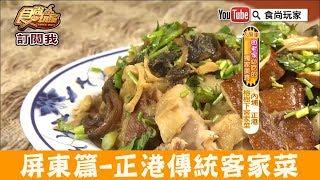 【屏東】內埔正港「榕樹下客家菜」必點客家粄條、大鍋菜!食尚玩家