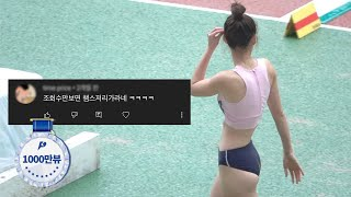 ENG sub) Korean long jumpers like models