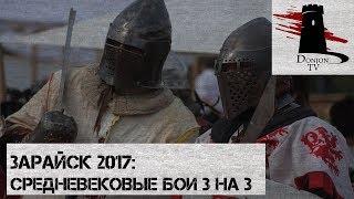 Средневековые бои 3 на 3 (Зарайск 2017)