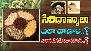 How To Use Millets In Telugu | Millets Health Benefits in Telugu | Siridhanya Importance for Health