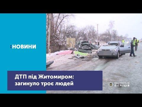 Телеканал UA: Житомир: Деталі ДТП під Житомиром, в якій загинули троє людей_Канал UA: Житомир 18.12.18