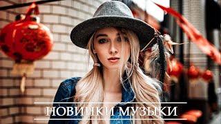 Лучшие ХИТЫ 2020 ⚡ Топ Музыка Апрель 2020 ⚡ Русская Музыка ⚡ Новинки Музыки ⚡ Russische Musik #3