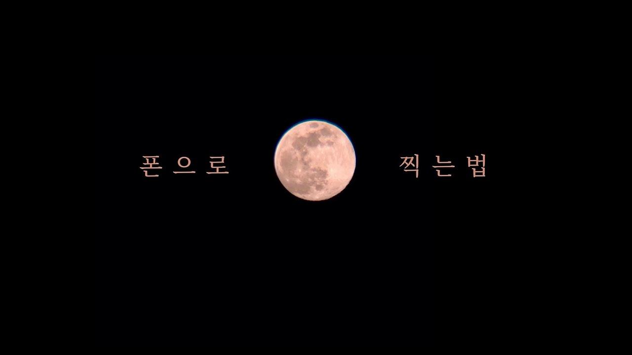 서마터폰으로.달.찍어봤읍니다.🤳🏻🌕