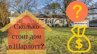 Цена дома в Северной Каролине. Тур по дому на продажу.