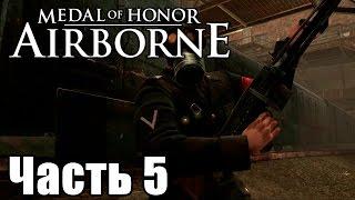 """Прохождение Medal of Honor: Airborne. Часть 5: Операция """"Варсити"""""""