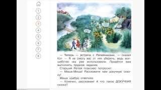 Электронный интерактивный учебник. ЛИТЕРАТУРА. 1 класс