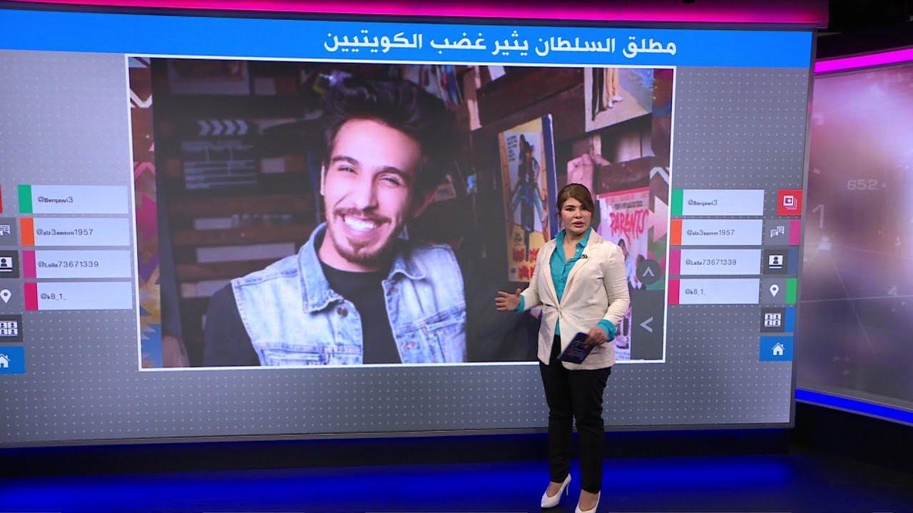 مشهور سناب السعودي مطلق السلطان يغضب الكويتيين بفيديو