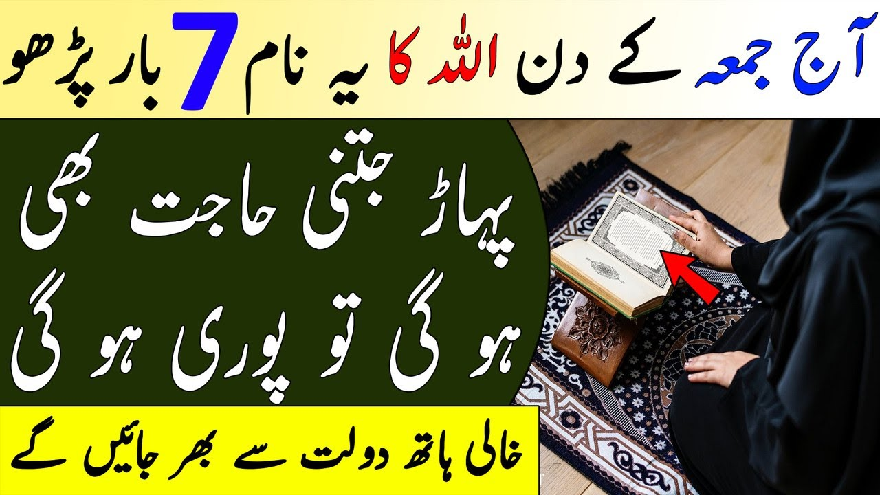 Friday Special Wazifa Before Night || Jumma ke Din ka khas Wazifa for any Hajat || islam Advisor