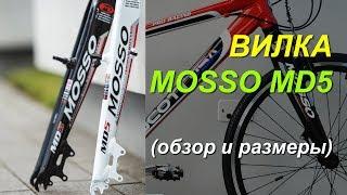 MOSSO MD5 Хорошая недорогая вилка для велосипеда из Китая.Отзывы, обзор, размеры.