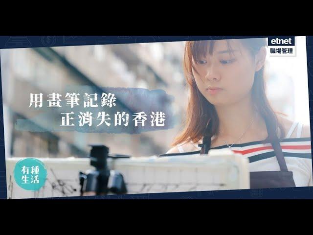 【寫生如畫自畫像】難忘街坊自薦做model!用畫筆記錄消失中的香港面貌
