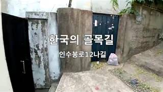 한국의 골목길  강북구 인수봉로12나길