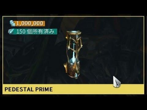 pedestal prime
