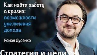 Роман Дусенко