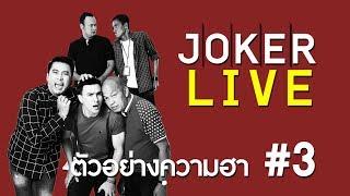 Joker Live ตัวอย่างความฮา #3
