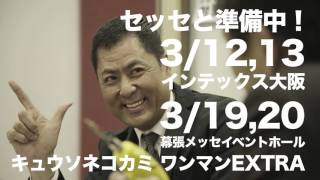 Director:加藤マニ - Mani Kato - http://manifilms.net キュウソネコ...