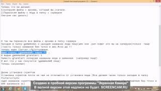 (Урок создание сервера 2)Загрузка (gamemodes и filterscripts)на наш сервер Samp