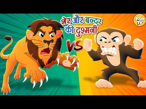 शेर और बन्दर