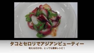 女王のコラーゲンで作った 和えるだけの簡単美容レシピ、 タコとセロリ...